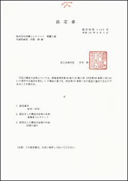 高強度コンクリートの高強度大臣認定/那覇工場