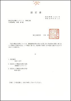 高強度コンクリートの高強度大臣認定/西崎工場