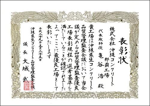 品質管理監査会議/最優良工場/表彰状