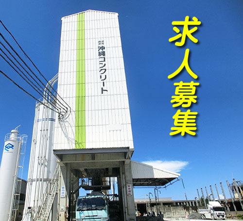 沖縄コンクリート-求人募集