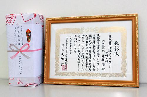 品質管理監査会議/最優良工場/西崎工場