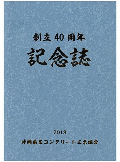沖縄県生コンクリート工業組合 創立40周年 記念誌