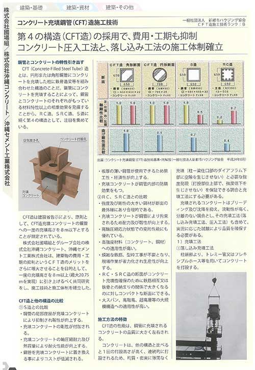 製品工法ガイド2020-2021 沖縄版